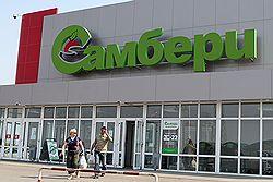супермаркет самбери, хабаровск